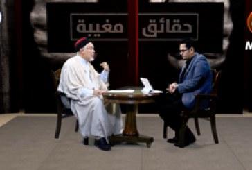 حقائق مغيبة ح٢ (الباحث الدكتور محمد التيجاني)