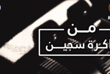 من ذاكرة سجين ح٢٠ (حسن علي حسين المالكي)