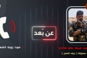 عن بعد ح١١ (عائلة الشهيد سيف علي هادي)