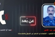 عن بعد ح١٣ (عائلة الشهيد عامر عبد الأمير)