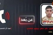 عن بعد ح١٤ (عائلة الشهيد علي شلال جيثوم الخالدي)