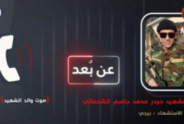 عن بعد ح٨ (عائلة الشهيد حيدر محمد جاسم الشحماني)