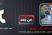 عن بعد ح٩ (عائلة الشهيد راجي محمد تركي الدهيماوي)