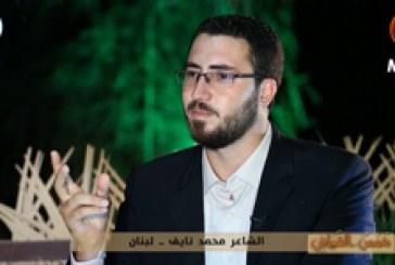 همس القوافي (الشاعر محمد نايف – لبنان)