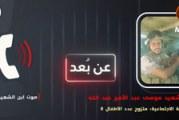 عن بعد ح١٧ (عائلة الشهيد موسى عبد الأمير عبد الله)