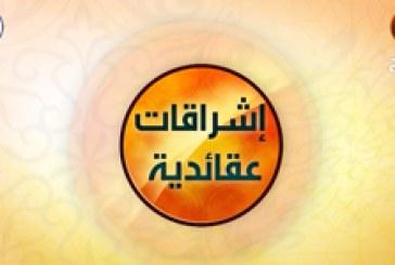 إشراقات عقائدية ح٩٠ (عصمة الأنبياء من الذنوب – تنزيه إبراهيم -ع-) ج٢