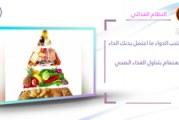 فكرة بدقيقة (١٩) – (النظام الغذائي)
