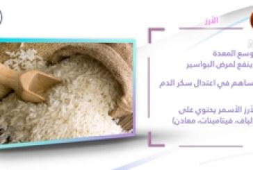 فكرة بدقيقة (٢٢) – (الأرز)