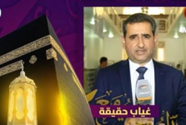 غياب حقيقة ح١ (ولادة الإمام علي (ع) في الكعبة المشرفة)