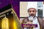 غياب حقيقة ح٢ (ولادة الإمام علي (ع) في الكعبة المشرفة ج٢)