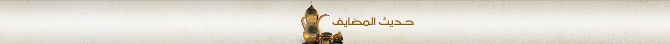 hadeth_madhaif_baner