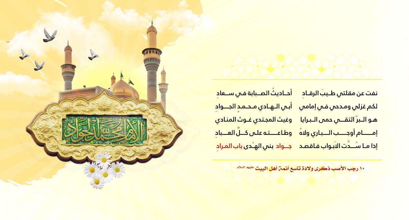 ولادة الامام الجواد عليه السلام 10 رجب – 2017