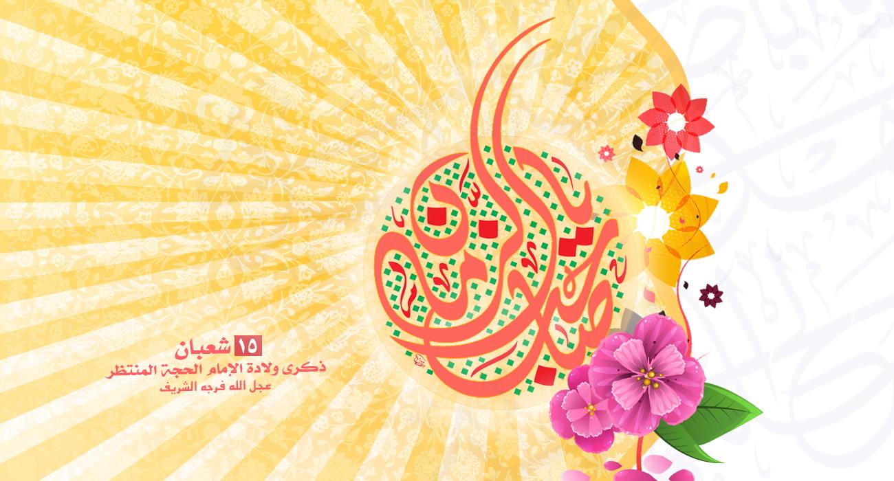 ولادة الامام المهدي عليه السلام 15 شعبان -2017