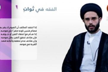 أحكام المريض في صيام شهر رمضان المبارك | الفقه في ثوان (٧٨)