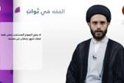 ما حكم الصوم المستحب وعليه قضاء شهر رمضان ؟ | الفقه في ثوان (٨٠)