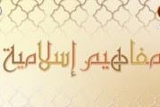 مفاهيم إسلامية (١) | الخلفية النفسية للالحاد