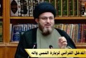 مفاهيم إسلامية (٢) | المدخل القرآني لزيارة النبي (ص) وآله (ع) – ج١