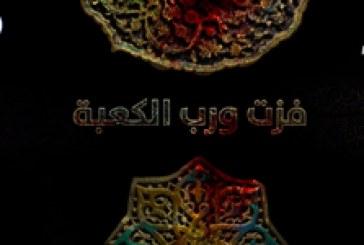 البرنامج الوثائقي (فزت ورب الكعبة) ج١- وثائقي خاص باستشهاد الإمام علي بن أبي طالب (ع)