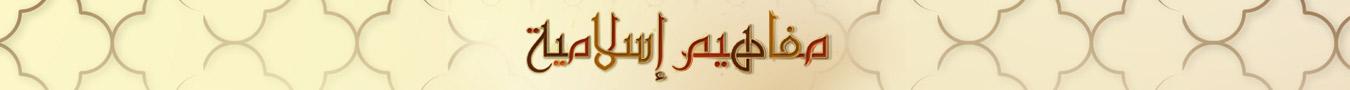 mafahem_islamic_baner
