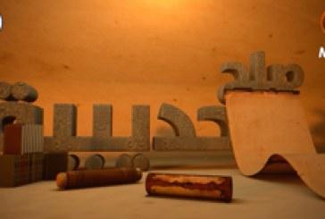 مناسبات إسلامية | صلح الحديبية – ((صلح الرسول الأعظم محمد (ص) مع المشركين في مكة المكرمة))