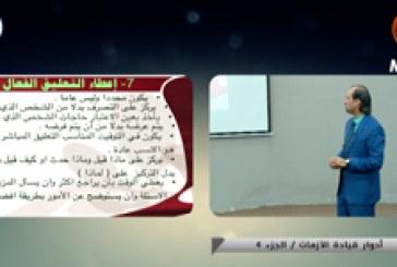 دورات تنموية || أدوار قيادة الأزمات (ج٤) – المدرب صفاء السلطاني