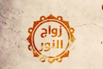 مناسبات إسلامية | زواج النورين (قصة زواج الإمام أمير المؤمنين وفاطمة الزهراء (عليهما السلام)