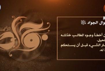مناسبات إسلامية | حلقة خاصة عن حياة الإمام محمد الجواد (ع)