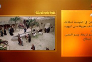 مناسبات إسلامية (٤) | غزوة بني قريضة (كيف تمت الغزوة؟ ومن هم بنو قريضة؟)