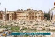 برنامج تراث مدينة ح١١ || مدينة بعلبك – مرقد السيد خولة (ع)