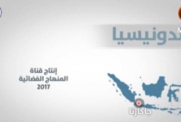 وقفة مع.. (٥) | شيعة اندونيسيا وقصة المستبصرين فيها (لقاء مع مستبصر من جامعة جاكارتا
