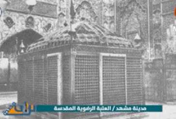 تراث مدينة (١٤) | تراث مدينة مشهد المقدسة – العتبة الرضوية المطهرة – مضيف العتبة الرضوية