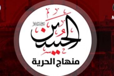 الحسين منهاج الحرية ح١٠ | علم ومعرفة الحسين (ع) نهج الحرية