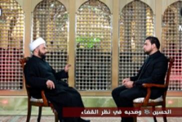 الحسين منهاج الحرية ح١١ | الحسين (ع) وصحبه في نظر القضاء