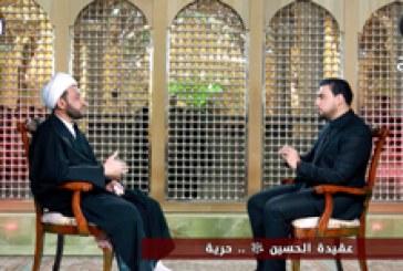 الحسين (ع) منهاج الحرية ح٦ | عقيدة الحسين (ع) – حرية