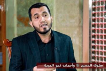 الحسين (ع) منهاج الحرية ح٧ | سلوك الحسين (ع) وأصحابه نحو الحرية
