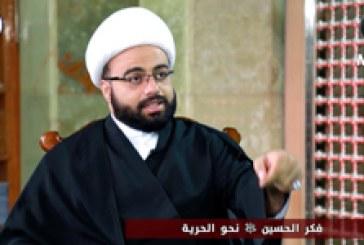 الحسين منهاج الحرية ح٨ | فكر الحسين (ع) نحو الحرية