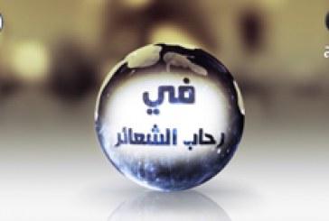 في رحاب الشعائر ح١ | مفهوم الشعائر الحسينية