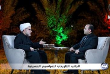 في رحاب الشعائر ح٤ | الجانب التاريخي للمراسيم الحسينية ج١