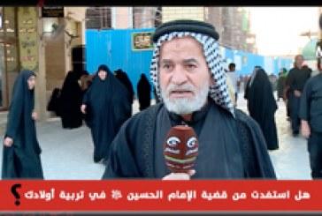لكم الرأي (١٥٩) | هل استفدت من قضية الإمام الحسين (ع) في تربية أولادك ؟!