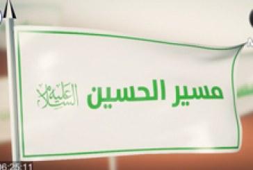 مسير الحسين (ع) ح١   (من المدينة إلى مكة)