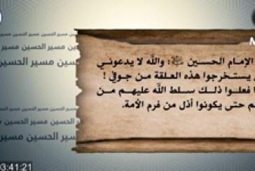مسير الحسين (ع) ح٥   ( الحاجز )