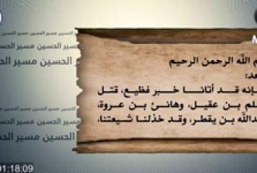 مسير الحسين (ع) ح٩ | ( منزل زبالة )