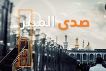 صدى المنبر (١) | ما رأيك بدور المنبر الحسيني في ثقافة المجتمع ؟!