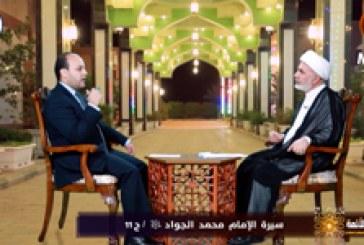 سيرة الأئمة (ع) | سيرة الإمام محمد الجواد (ع) – ج١١