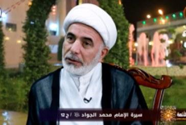 سيرة الأئمة (ع)   سيرة الإمام محمد الجواد (ع) – ج١٢