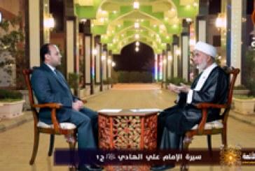 سيرة الأئمة (ع)   سيرة الإمام علي الهادي (ع) – ج١