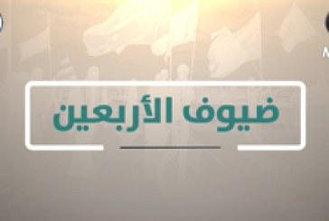 ضيوف الأربعين ج١ | لقاء مع زوار الإمام الحسين (ع) القادمين من خارج العراق