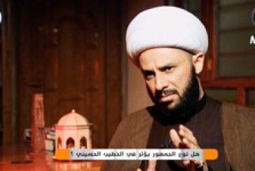 صدى المنبر ح٥ | هل نوع الجمهور يؤثر في الخطيب الحسيني؟