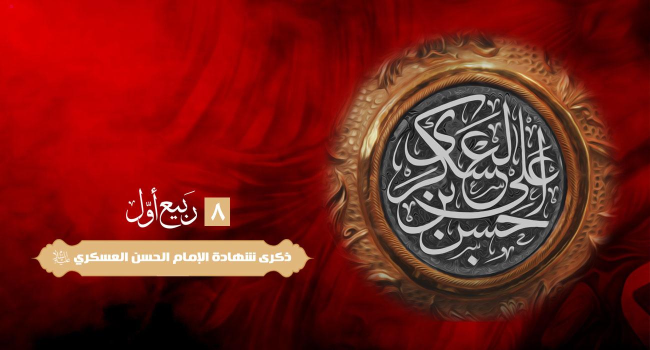 شهادة الامام الحسن العسكري عليه السلام 8 ربيع الاول