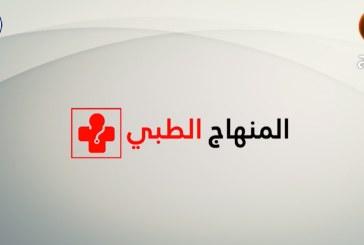 المنهاج الطبي ح٤٤ | ارتفاع ضغط الدم (الأسباب – الوقاية – العلاج) -ج٢